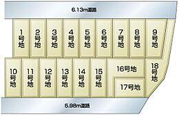 全18区画分譲地