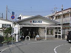 山電尾上町駅 徒歩約8分