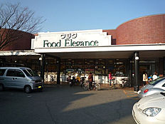 スーパースーパーウジタフードエレガンス店まで614m