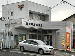岩倉神野郵便局 徒歩8分