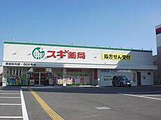 スギ薬局東加古川店 約900m