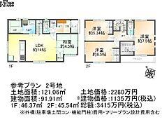 2号地 建物プラン例(間取図) 東村山市久米川町1丁目