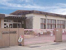 川西幼稚園 約900m
