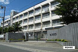 姫路市立増位中学校 約3770m