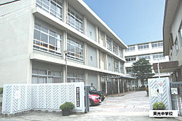 東光中学校 1190m