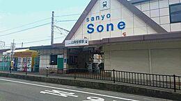 山陽電鉄線 山陽曽根駅まで880m