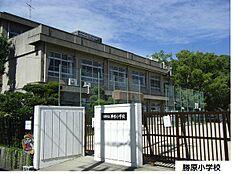姫路市立勝原小学校 約690m