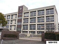 綾南中学校 約390m
