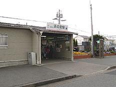 山陽電鉄浜の宮駅