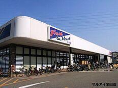 マルアイ米田店 約920m