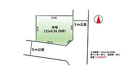 115m2。建築条件は御座いませんので、お好きな工務店で夢のマイホームを実現下さい。