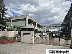 高岡西小学校 1630m