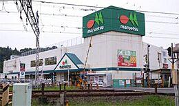 マルエツ 柿生店(1932m)