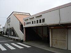 駅滝の茶屋駅まで467m