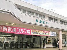 秋津駅まで900m、徒歩11分