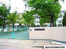 神吉中学校 約1480m