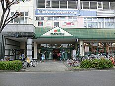 マルエツ鶴川店 距離約1200m