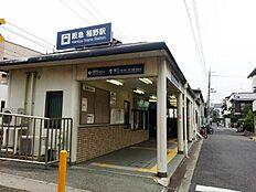 阪急伊丹線「稲野」駅 徒歩8分