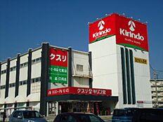 キリン堂加古川平岡店 約640m