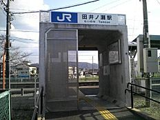 JR田井ノ瀬駅