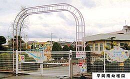 平岡南幼稚園 約420m