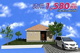 建物参考プラン1380万円(税込)土地200万円、セット価格1580万円
