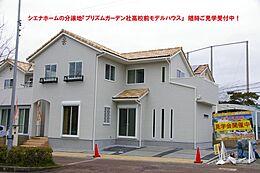シエナホームの加東市社高校前モデルハウス。随時、ご案内受付中。