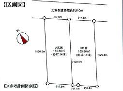 土地面積約47.14坪