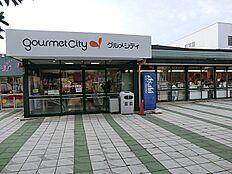 グルメシティ関東成瀬台店 距離約1100m