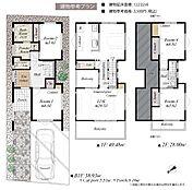 延床面積122.02m2、建物価格3、500万円(税込)