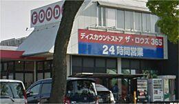 スーパーディスカウントストアザ・ロウズ鳴神店まで1226m