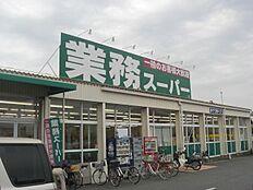 業務スーパー…約400m