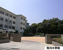 姫路市立荒川小学校 約780m