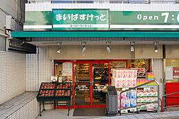 まいばすけっと池ノ上駅前店 徒歩10分