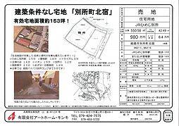 姫路市別所町北宿