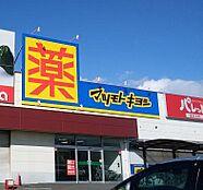 マツモトキヨシ 花田店 270m