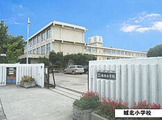 姫路市立城北小学校 約1100m