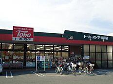 トーホー曽根店 約980m