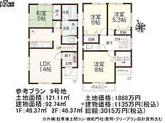 9号地 建物プラン例(間取図) 東村山市久米川町1丁目