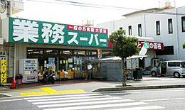 業務用スーパー本荘店 約240m