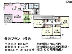 1号地 建物プラン例(間取図) 小金井市緑町1丁目