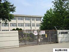 氷丘南小学校 約720m