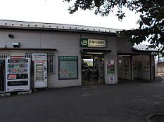 JR五日市線「武蔵引田」駅