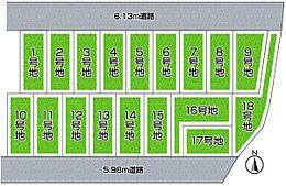 全18区画・前面道路6.13m