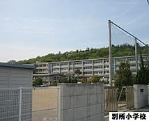 姫路市立別所小学校 約920m