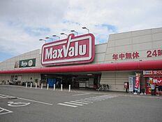 マックスバリュ安田店…約540m