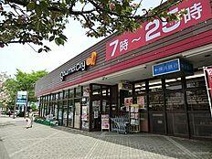 グルメシティ 鶴川緑山店(863m)