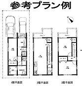 参考プラン例 3階建 建物本体価格1,389万円