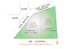 全体敷地147.93m2の2区画分譲。三方開放の陽光風溢れる地形です