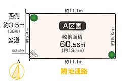 A区画は南側、隣地通路になります。